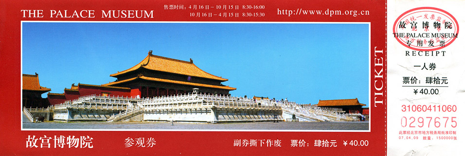 china/2001/beijing_forbidden_ticket_2