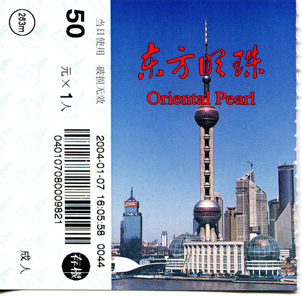 china/2004/china_ticket_oriental_pearl