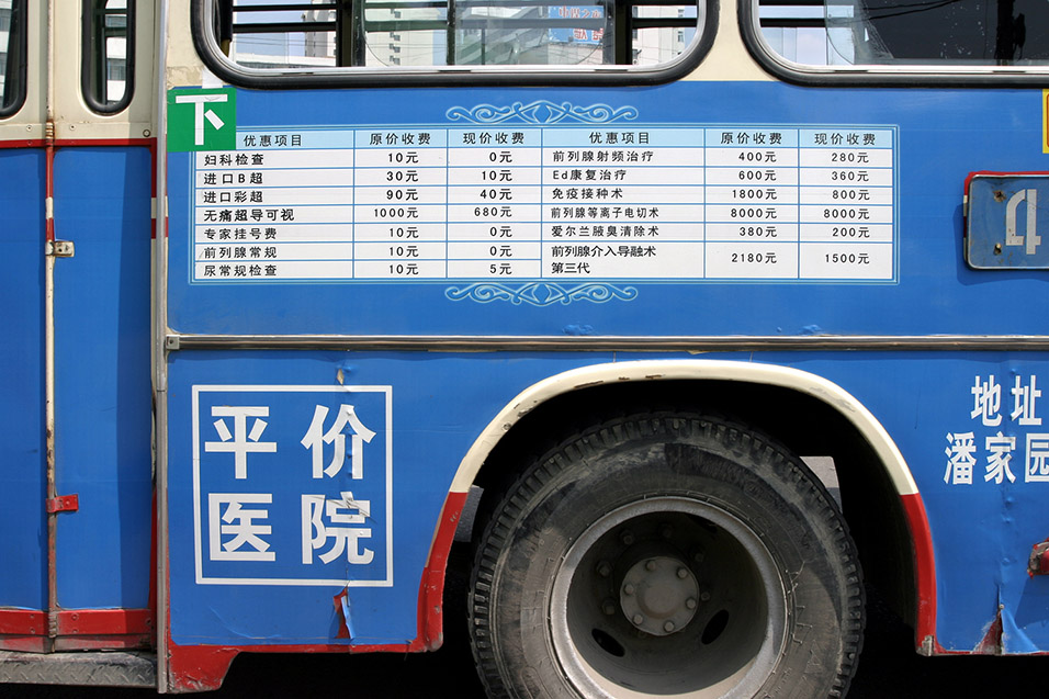china/2006/beijing_bus_fare