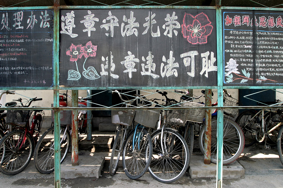 china/2006/beijing_chalk_and_bikes