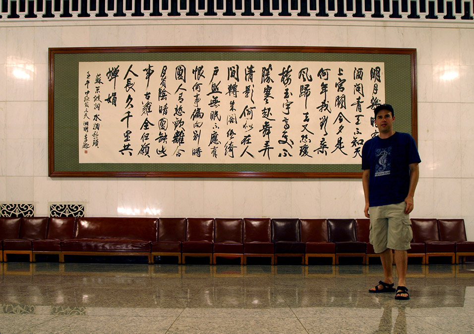 china/2006/beijing_great_hall_people_brian