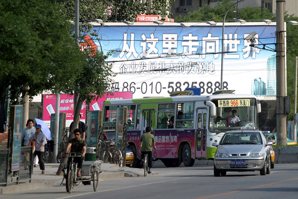 china/2006/beijing_street_sign
