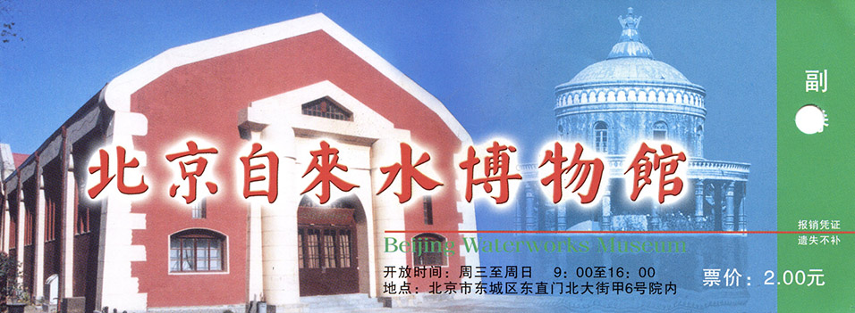 china/2006/beijing_waterworks_ticket