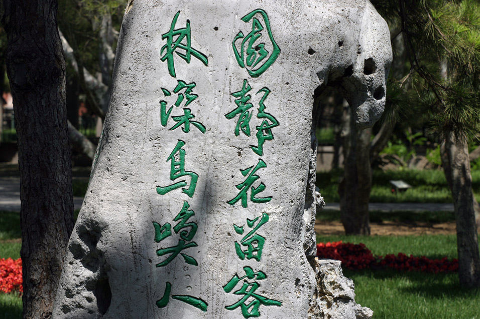 china/2006/bj_beihai_green_rock