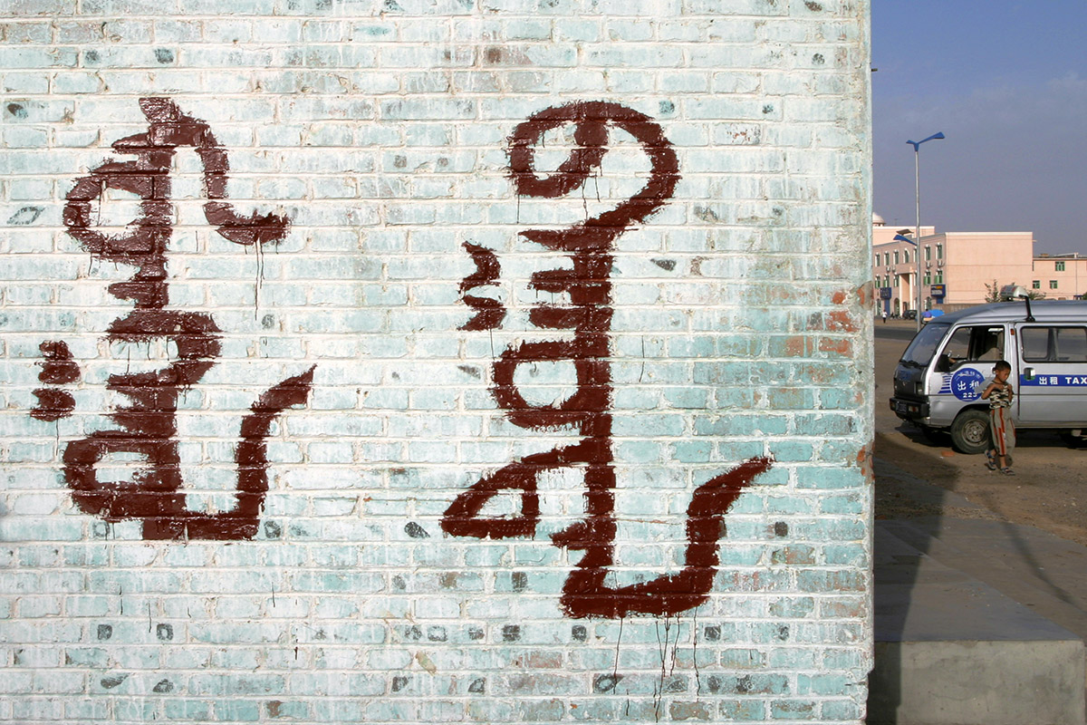 china/2006/erlian_mongol_graffiti
