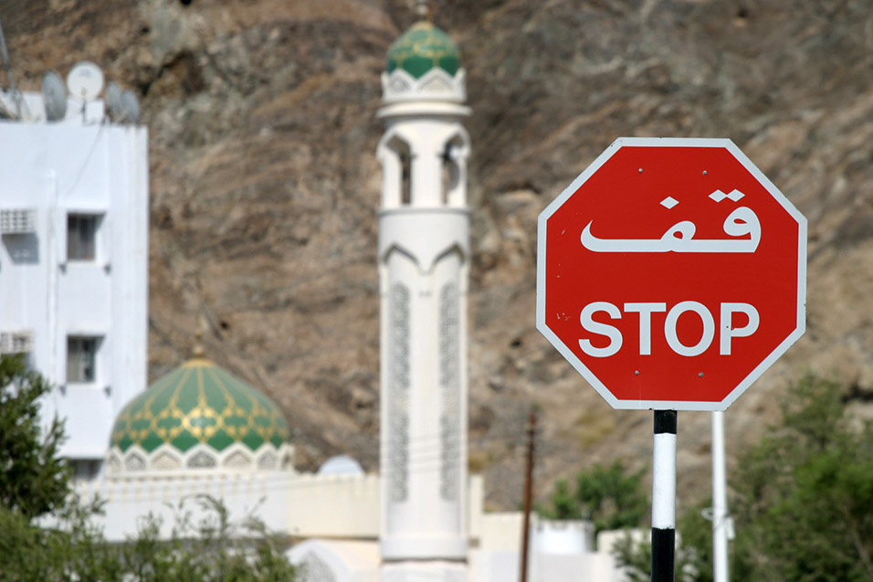 oman/muscat_stop_sign