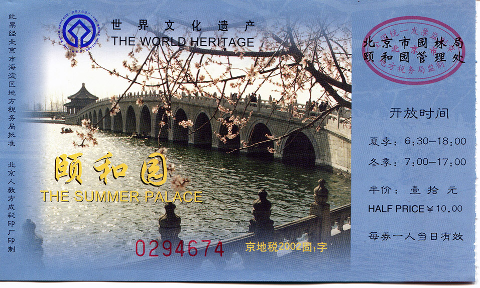 china/2006/china_ticket_summer_palace