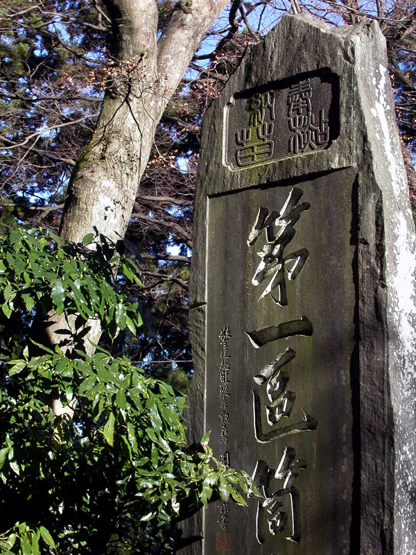 japan/2003/tokyo_temple_stone